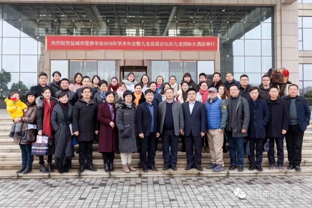 【重磅】市营养学会学术年会暨九龙高层论坛成功举行!